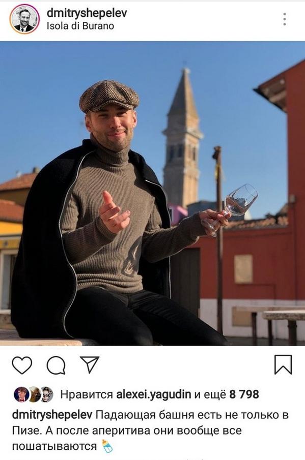 Дмитрий Шепелев увлёкся спиртным на отдыхе: телеведущий показал, как проводит время в Венеции