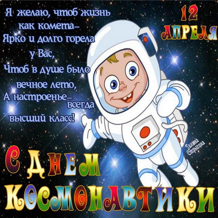 Открытки к дню космонавтики прикольные
