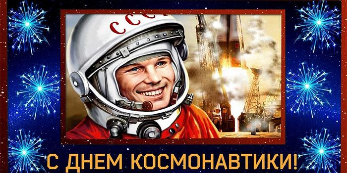 С Днем космонавтики: прикольные открытки и поздравления в прозе и стих