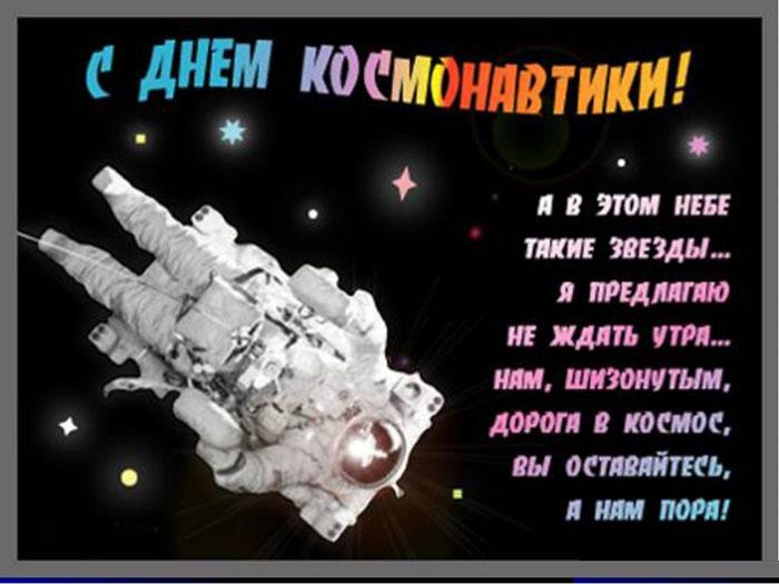 эта день космонавтики смешные поздравления красою неземной блистала
