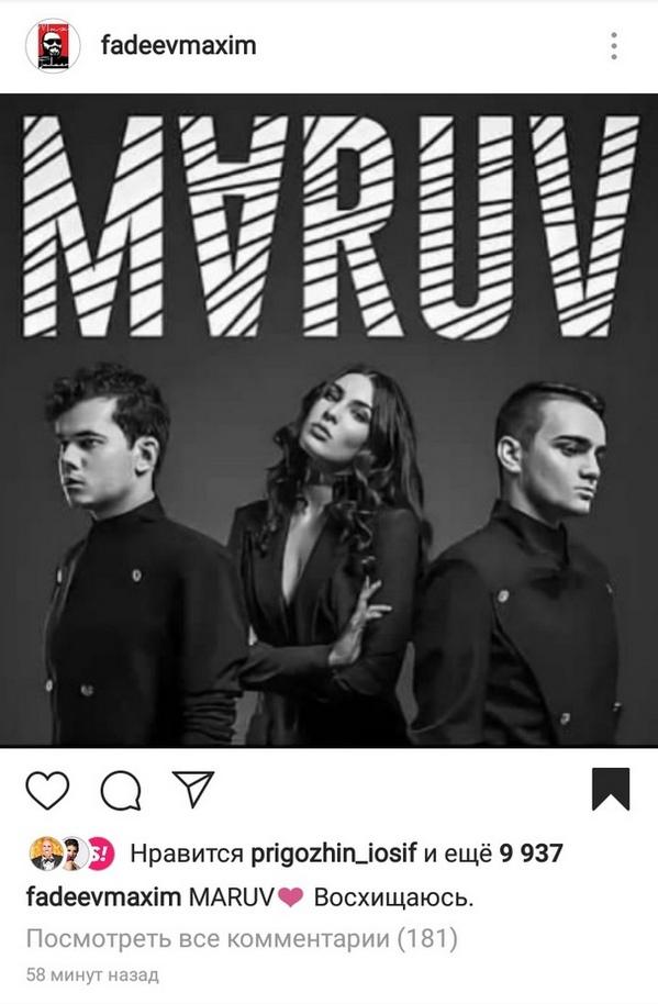 Максим Фадеев восхитился MARUV: продюсер спровоцировал скандал в своём Instagram