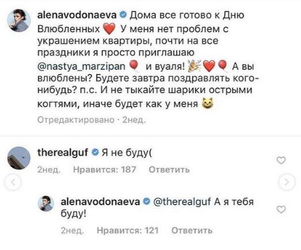 Алёна Водонаева рассталась с мужем и переключилась на Гуфа? Бывшая звезда «Дома-2» сняла кольцо, а рэпер интригует неизвестной возлюбленной