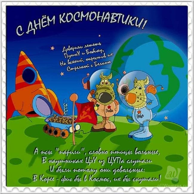 поздравления с днем космонавтики шуточные сожалению, многие