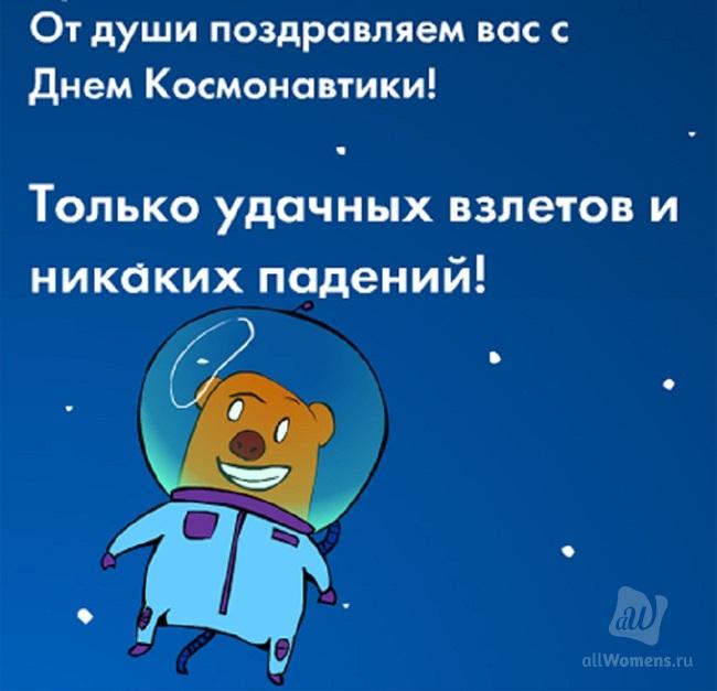 Меня родилась, картинки день космонавтики прикол