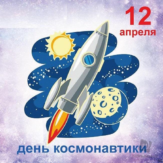 https://www.allwomens.ru/uploads/posts/2019-03/1552391327_kartinki-s-dnem-kosmonavtiki-2019-15.jpg
