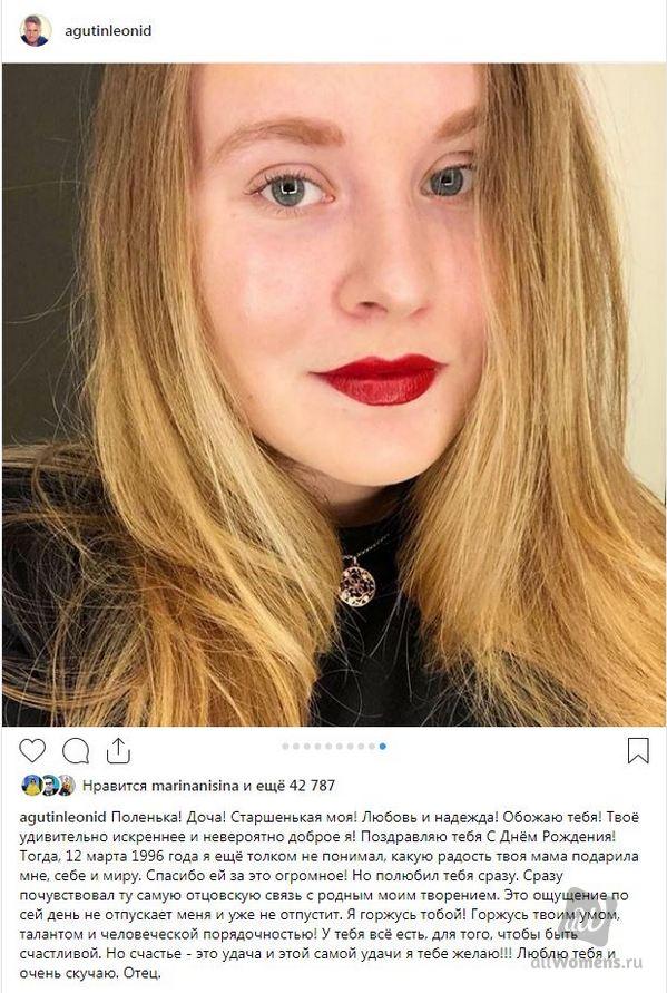 Леонид Агутин трогательно обратился к старшей дочери: Полина Воробьёва отмечает 23-летие