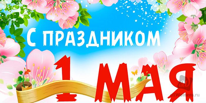 Открытки и картинки с 1 мая, поздравления «Мир, труд, май»
