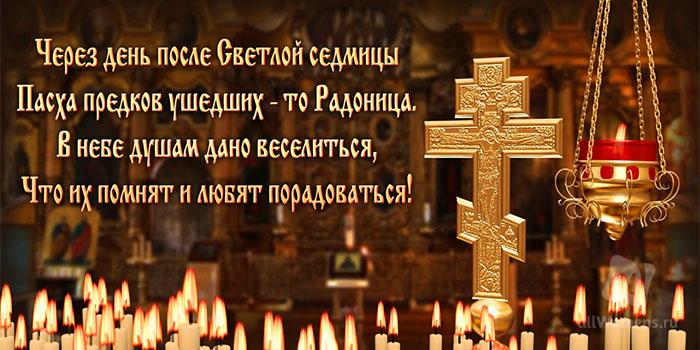 Православная молитва на Радоницу по усопшим родственникам (читается до