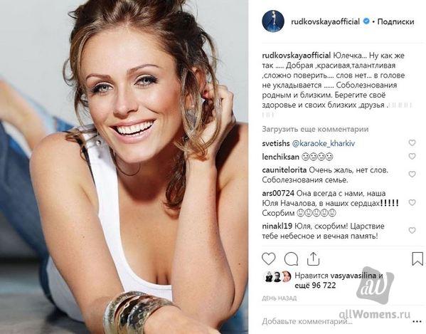 На Яну Рудковскую ополчились после её скорбного поста о Юлии Началовой