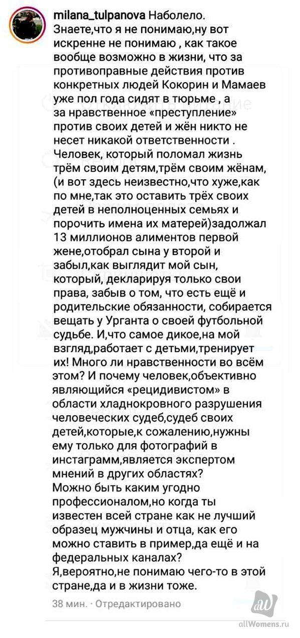 Милана Тюльпанова возмутилась появлением Александра Кержакова в студии Ивана Урганта