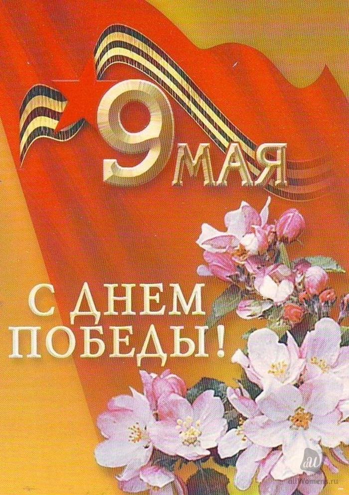 Открытки ко дню 9 мая день