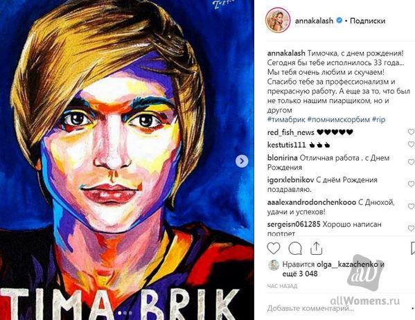 Через 3 года после смерти Тиму Брика вспомнила только Анна Калашникова, остальные звёзды забыли своего пиарщика