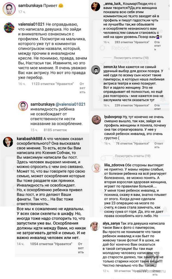 Настасья Самбурская устроила травлю матери ребёнка-инвалида за критику в Instagram