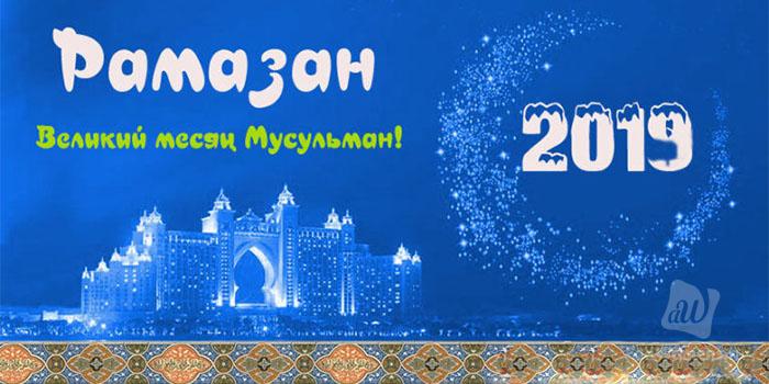 Рамадан 2019 года: расписание поста по дням для Москвы, Казани, Уфы и