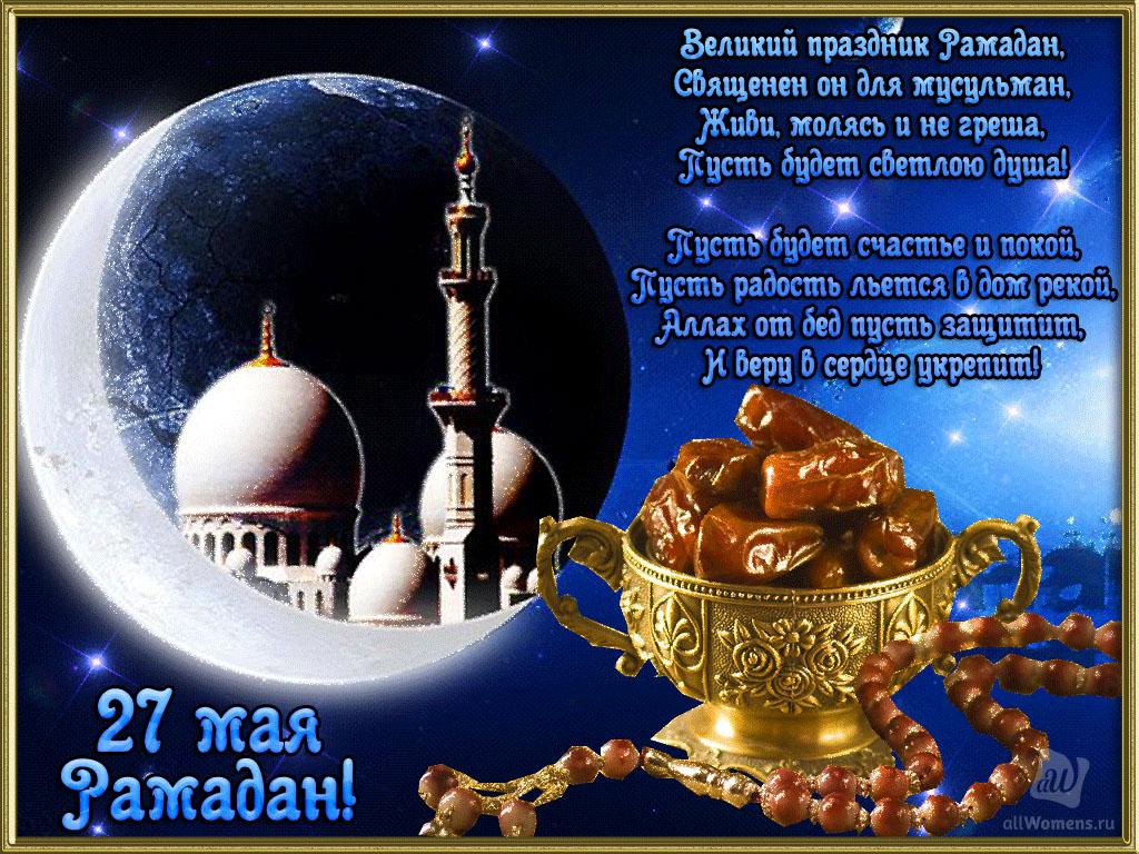 Лучшие поздравления рамадана