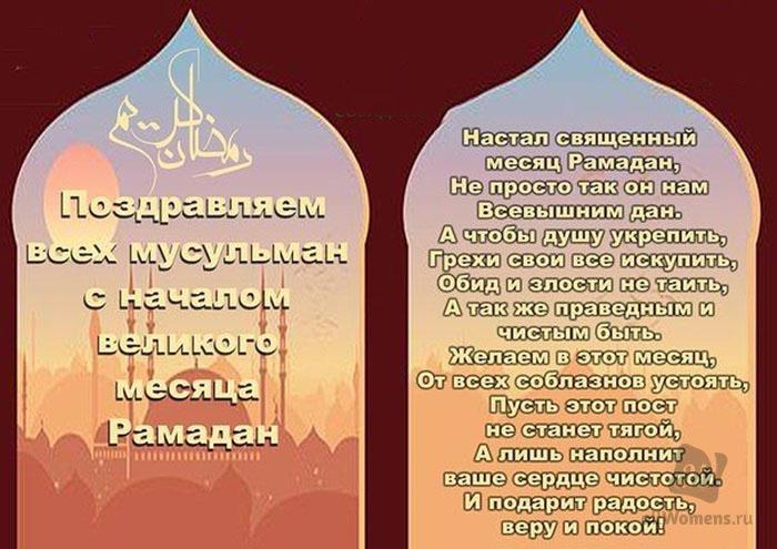 Поздравления на месяц рамадан в картинках, картинки распечатать цветные