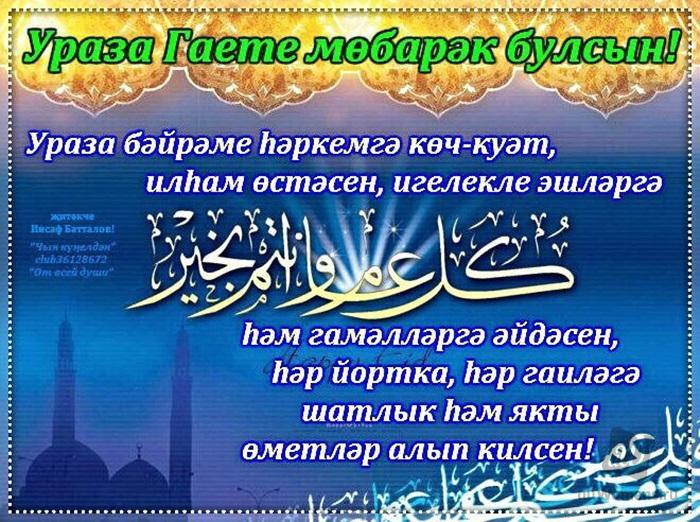 поздравления с рамаданом на татарском рисования заметил