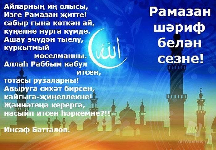 Картинки гипсом, поздравление с рамаданом картинки на татарском