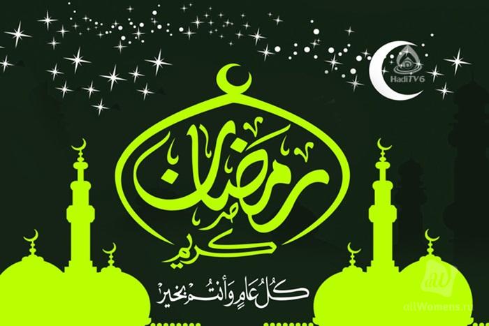 Открытки с началом поста мусульман