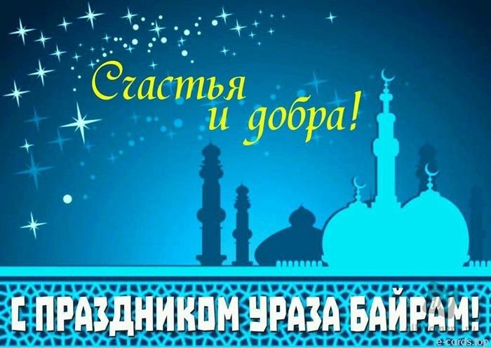 Днем, открытки хаит рамазан