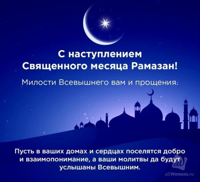 Открытка с мусульманским праздником рамадан