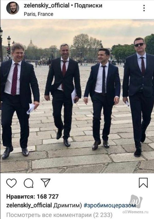 Владимир Зеленский опубликовал в Instagram фото из Парижа и вызвал восхищение подписчиков