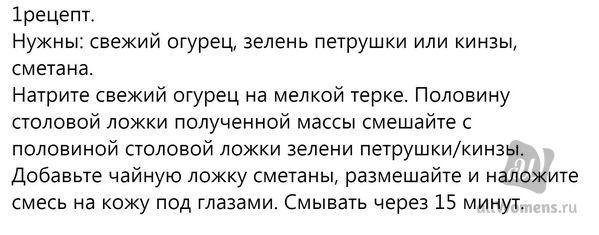 Огуречные маски от Марии Погребняк спровоцировали критику в сети