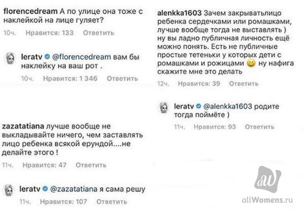 Лера Кудрявцева отказалась делать прививки маленькой дочери