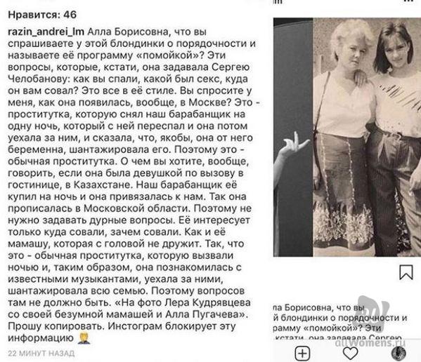 Андрей Разин рассказал о тайном прошлом Леры Кудрявцевой, но скандальный пост исчез из Instagram, фото