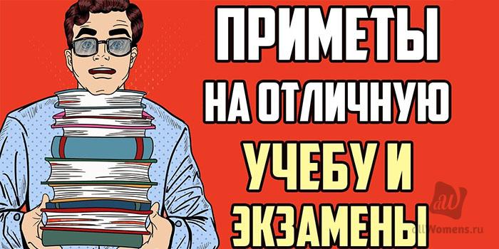 Приметы, чтобы сдать экзамен на отлично и хорошо в школе и университет