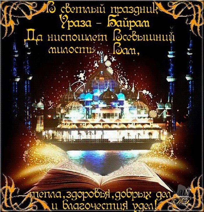 говядиной поздравления с рамаданом на татарском указываете ссылку