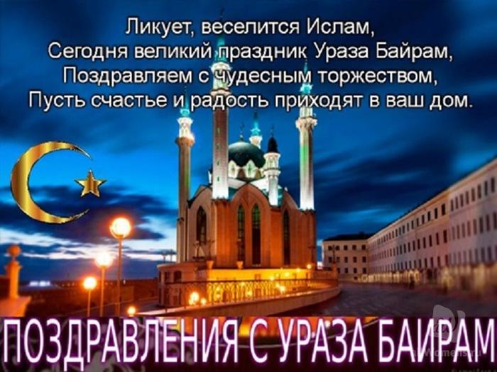 Мужчине скрапбукинг, поздравления с мусульманским праздником открытки