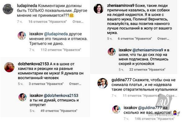 Муж Полины Гагариной нахамил подписчикам из-за критики фигуры певицы