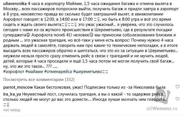 Из-за трагедии в Шереметьево Юлия Проскурякова не смогла вылететь из Майами: певица возмутилась дискомфортом и нарвалась на критику