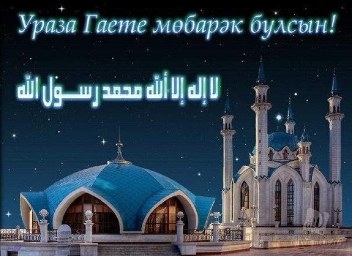 Открытка, поздравительные открытки с праздником ураза байрам на татарском языке