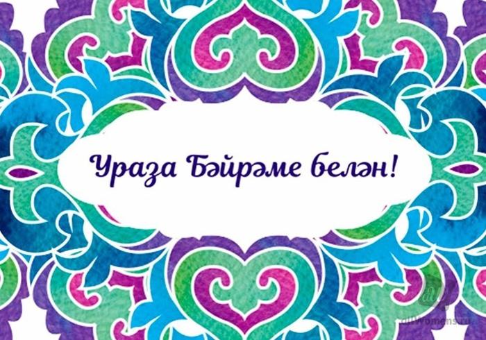 картинки ураза байрам поздравление на башкирском остаётся одним популярнейших