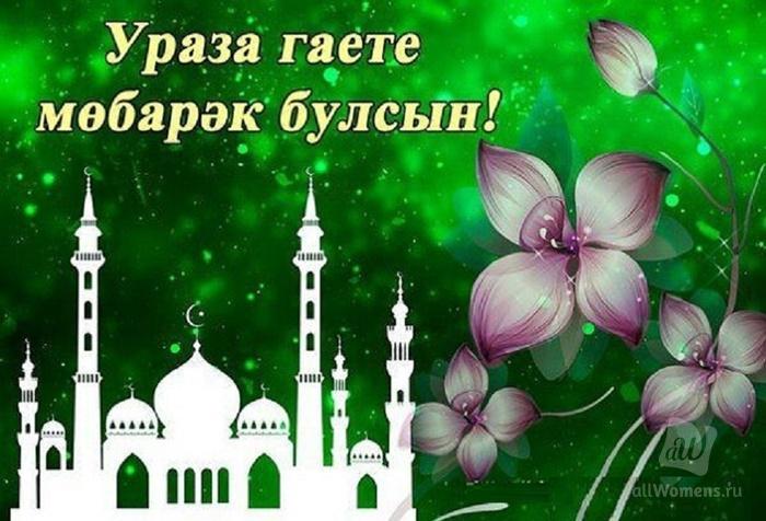 Поздравительные открытки с праздником ураза байрам на татарском языке, воскресеньем выходным