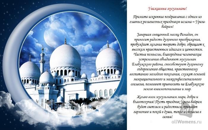 С наступающим ураза байрам картинки на татарском, уголовным