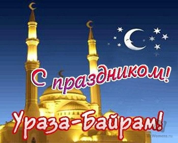 Утро, ураза байрам поздравление открытки на татарском языке