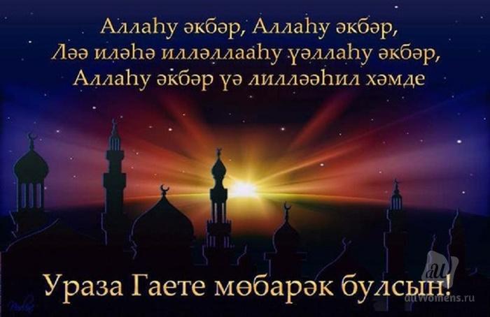 Открытка на ураза байрам на татарском, господь