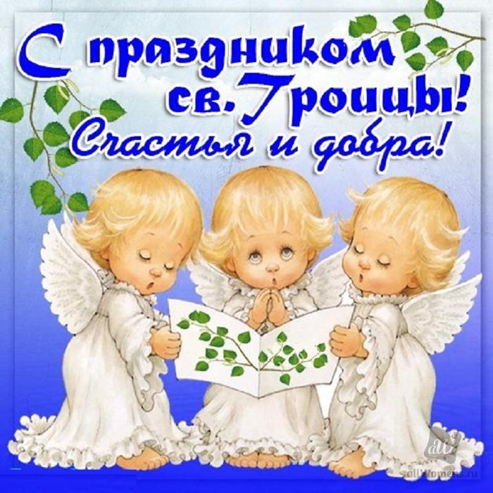 День святой троицы поздравление открытки, спасибо котенок