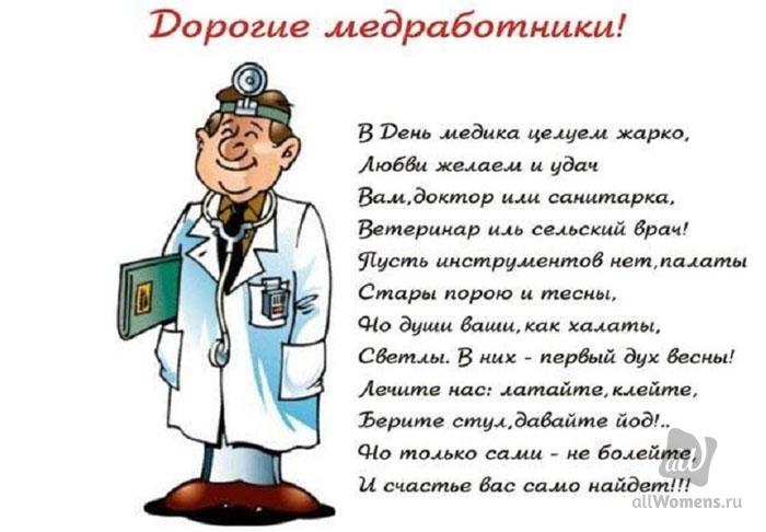 Стихи на день рождения доктору