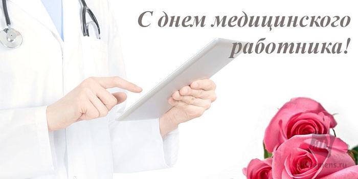 Картинки с Днем медика 2019: прикольные поздравления коллегам, красивы