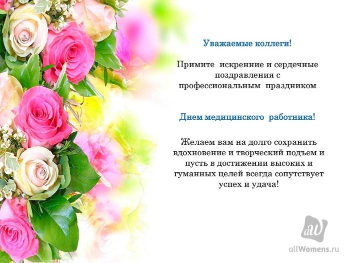 Поздравления с днем медика коллегам открытки, поздравляем открытка