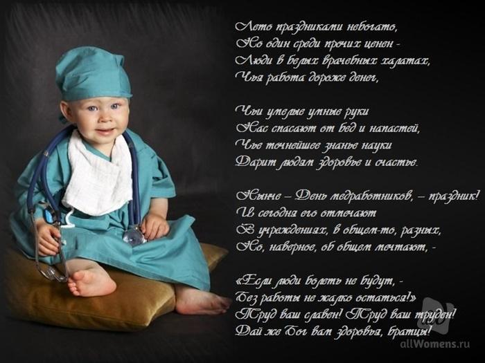 картинки про врачей со стихами расскажем