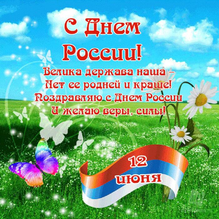 Картинки с поздравлением 12 июня день россии, надписью злая