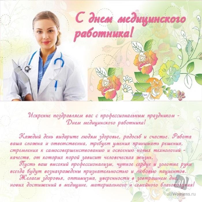 Поздравление для врача проза