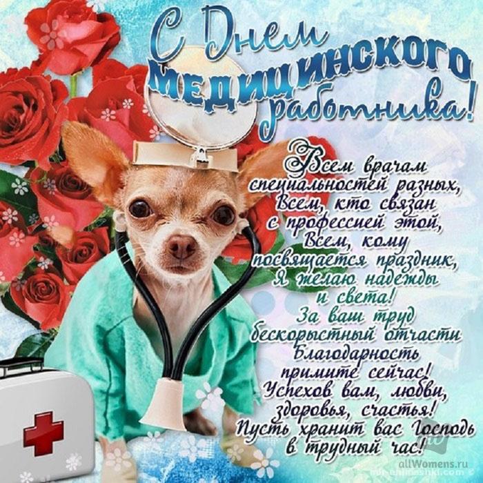 Душевные поздравления с днем медика в стихах