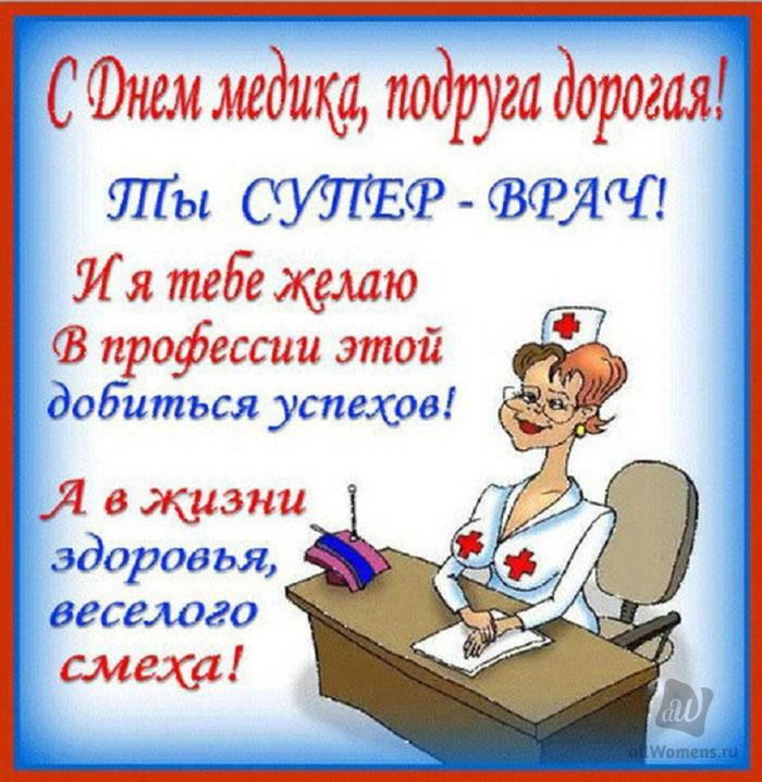 Гифки с днем врача женщине