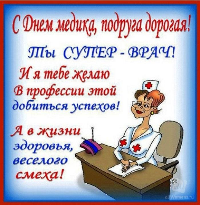 Шуточное поздравление медицинским работникам